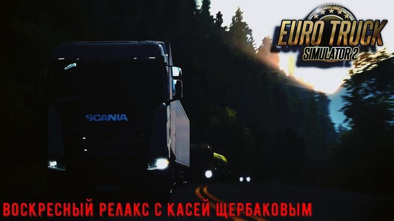 ♢ Euro Truck Simulator 2 ➫ Воскресный релакс с Касей Щербаковым ➫ ProMods Multiplayer ♢