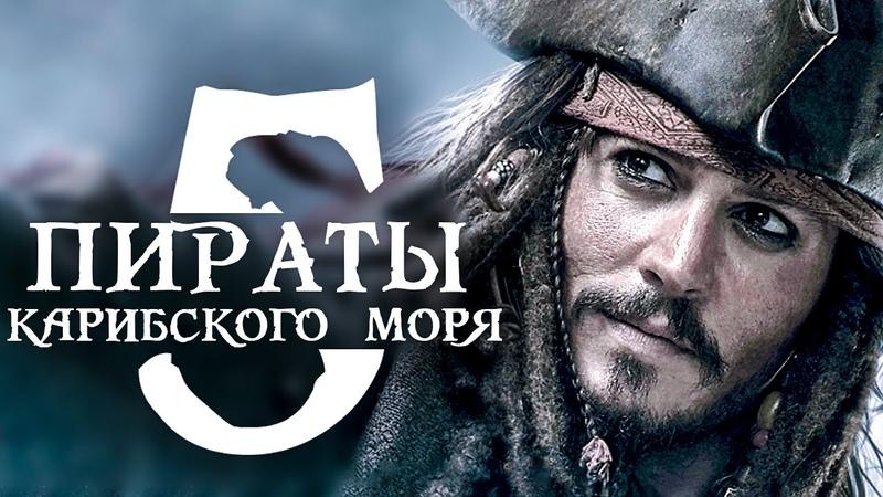 Пираты Карибского моря 5 Мертвецы не рассказывают сказки Обзор Трейлер 3 на русском