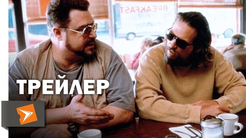 Большой Лебовски (1998)   Трейлер 1   Киноклипы Хранилище [Гоблинский Перевод]