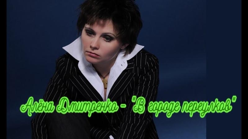 Алёна Дмитренко В городе переулков