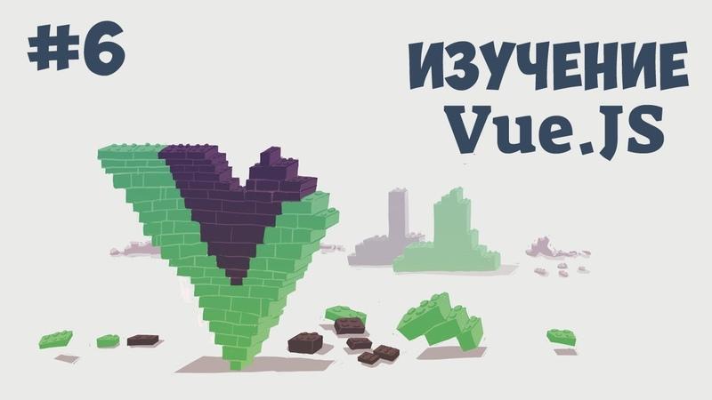 Vue.js для начинающих / Урок 6 - Создание компонентов