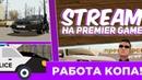 РАБОТА КОПА РАБОТАЕМ В ДПС НА PREMIER GAME SAMP с русским городом