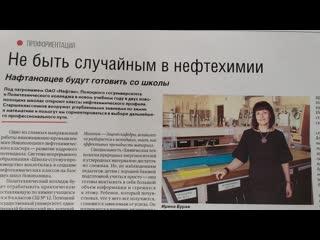 """Видеообзор свежего выпуска газеты """"Вестник Нафтана"""" за ."""