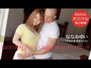 Японское порно yui nanami, erena sasamiya japanese porn all sex, blowjob, interracial, ir, lesbians, cum in mouth
