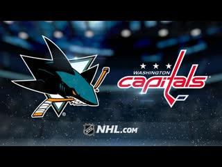 NHL | San Jose Sharks vs Washington Capitals НХЛ | Сан-Хосе Шаркс и Вашингтон Кэпиталз