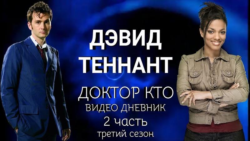 Видео дневник Дэвида Теннанта русские субтитры 2 часть 3 сезон Доктор Кто