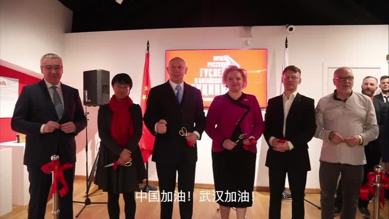 Открытие Музея русских гуслей и китайского гуциня в Музейно просветительском комплексе Сокольники