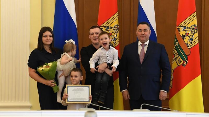 Игорь Руденя вручил жилищные сертификаты молодым семьям Тверской области 18 03 2020г