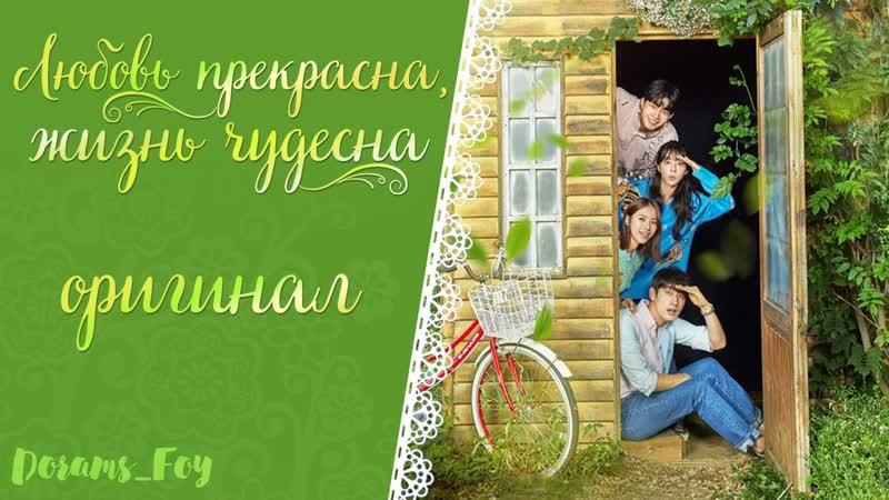 Оригинал Любовь прекрасна жизнь чудесна 40 серия