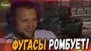 ФУГАСЫ РОМБУЕТ / РАЗОБРАЛИ БОЙ / НАРЕЗКА ДЕЗЕРТОД