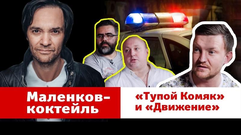 Маленков коктейль Тупой Комяк и Движение дали откровенное интервью главреду MAXIM