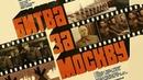 Битва за Москву: Агрессия. Серия 2 (военный, реж. Юрий Озеров, 1985 г.)