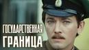 Государственная граница. Фильм 1. Мы наш, мы новый... 1 серия (1980) | Золотая коллекция