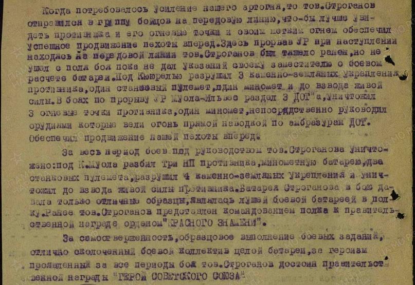 Герой Советского Союза Строганов Д.Е., изображение №3
