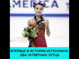 Щербакова прыгнула два четверных лутца и выиграла Гран-при в США  Москва 24