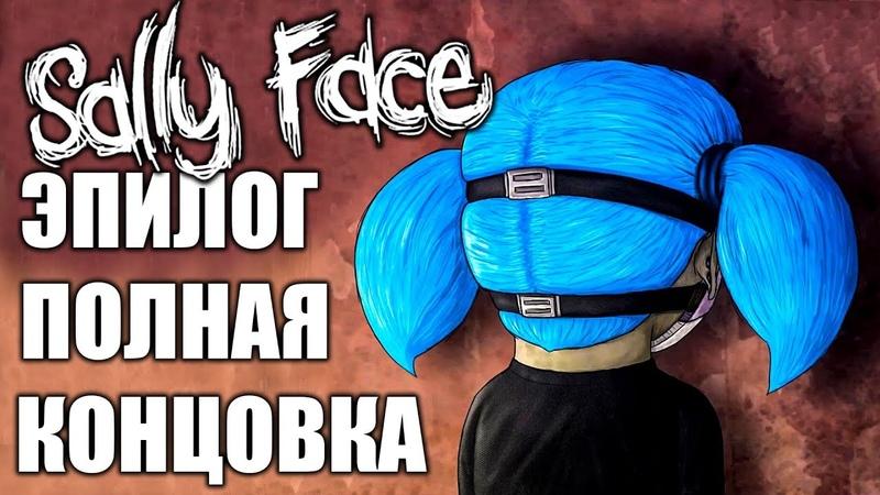 SALLY FACE EPISODE 5 EPILOGUE ПОЛНАЯ КОНЦОВКА САЛЛИ ФЕЙС ЭПИЗОД 5