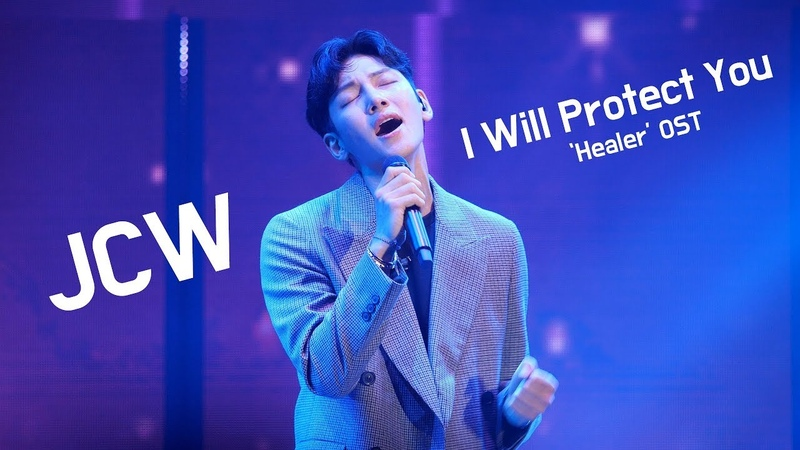 Actor 지창욱 노래 Ji Chang Wook sing 지켜줄게 I Will Protect You 힐러 Healer OST Lotte Family Concert