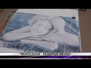 """Открытие выставки """"Межсезонье - разбитые мечты"""""""
