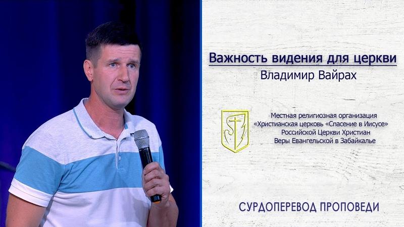 Владимир Вайрах Важность видения для церкви 26 07 20