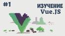 Vue.js для начинающих / Урок 1 - Что такое Vue.js