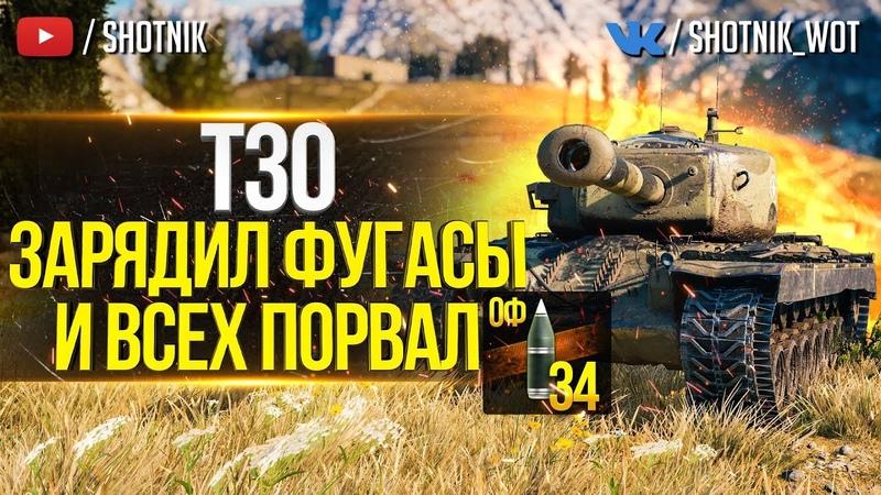 Т30 - ЗАРЯДИЛ ФУГАСЫ М ВСЕ ПОРВАЛ!