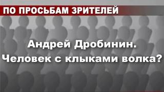 Андрей Дробинин. Человек с клыками волка?
