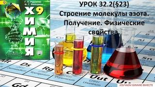 Строение молекулы азота  Получение Физические свойства/химия 9