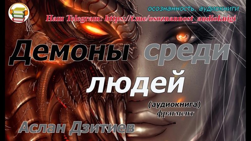 Демоны среди людей Аслан Дзитиев аудиокнига фрагмент