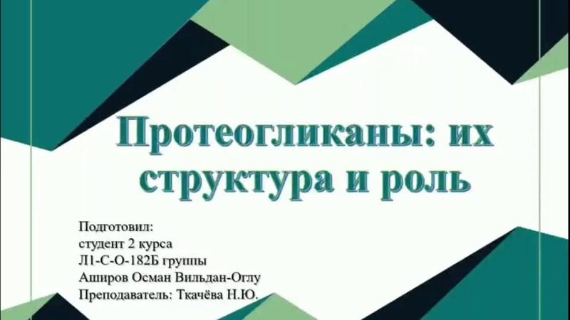 Тема 17 Аширов Осман Группа Л1 с о 182В Преподаватель доцент Ткачева Н Ю