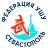 Федерация ушу г. Севастополя