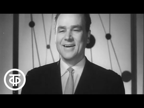 Георг Отс До свиданья (1963)