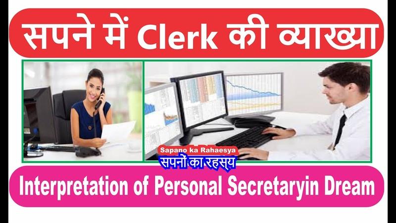 Interpretation of Clerk in dream सपने में मुंशी देखना Sapne mein Clerk dekhna