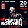 Сергей Бобунец / 03 июня / Дубна, ДК Мир