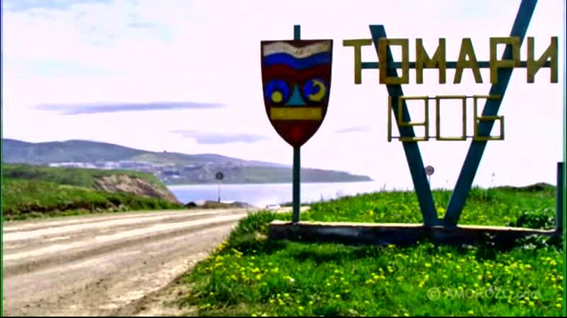 о.Сахалин-Томари