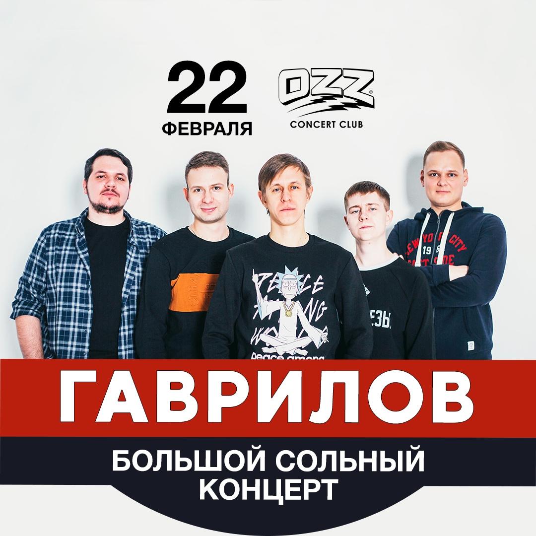 Афиша Челябинск 22.02 / ГАВРИЛОВ / Челябинск / OZZ