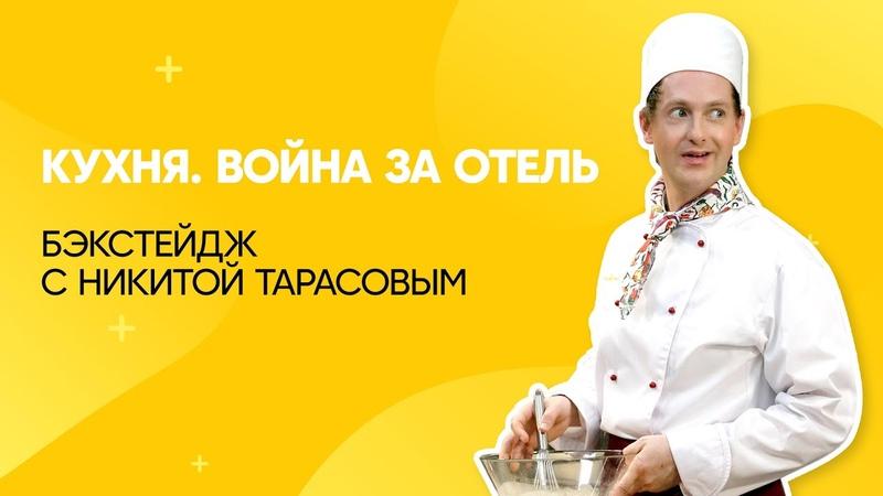 Кухня Война за отель Бэкстейдж с Никитой Тарасовым