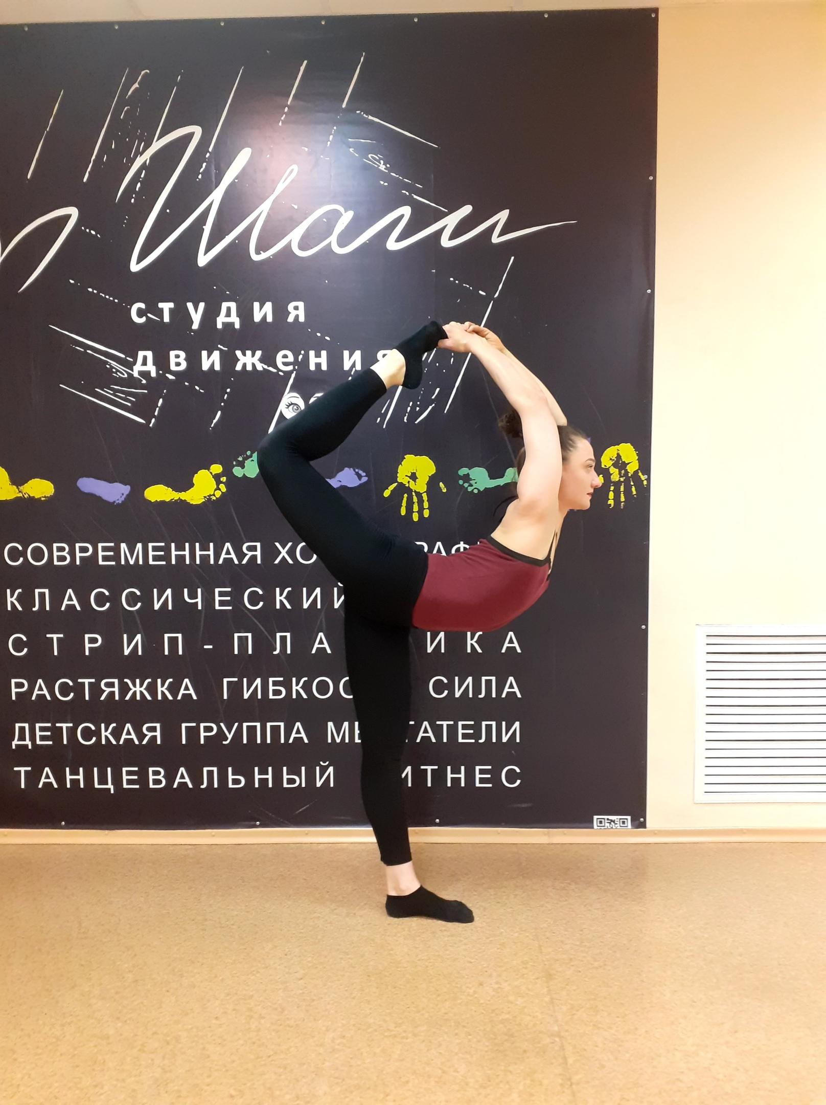 Растяжка, гибкость, сила! в Студии движения Шаги