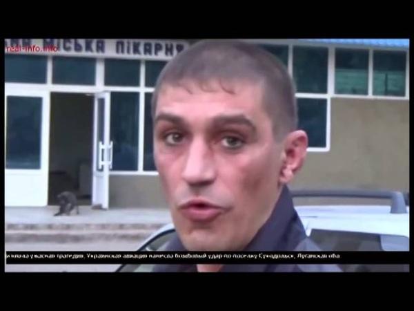 Суходольск Обращение К правителям Украины Из Суходольска 06 08 2014