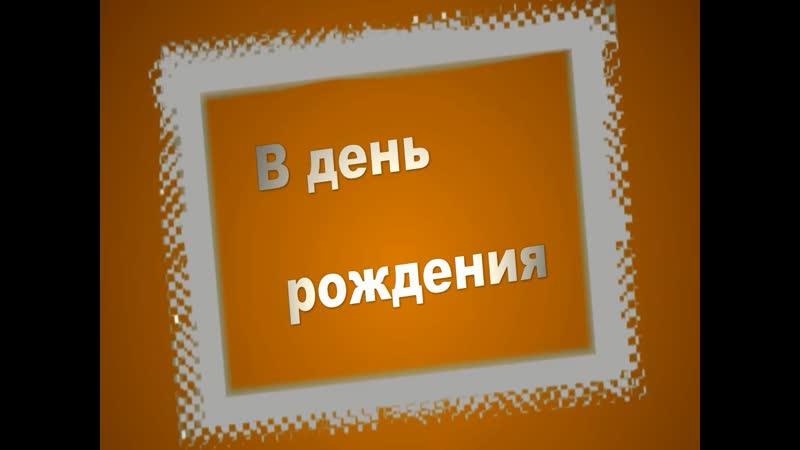 Согласие В день рождения Музыка А Новикова слова В Харитонова концерт 24 11 2019г 04 03 2020г