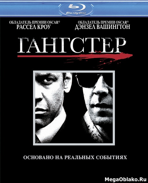 Гангстер / American Gangster [Unrated Extended Edition] (2007/BDRip/HDRip)