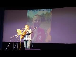 """песня """"Из белых озёр""""  сл. Надежда Шибнева муз. Игорь Малыгин. Исполняет Игорь Малыгин"""