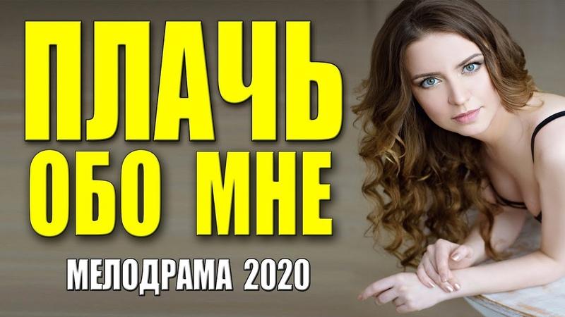 Свежак 2020 влюбил мир ПЛАЧ ОБО МНЕ Русские мелодрамы 2020 новинки HD 1080P