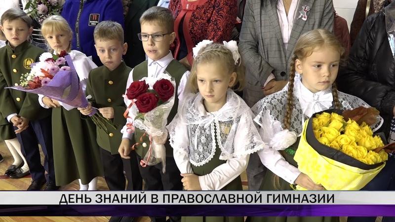 День знаний в Православной гимназии