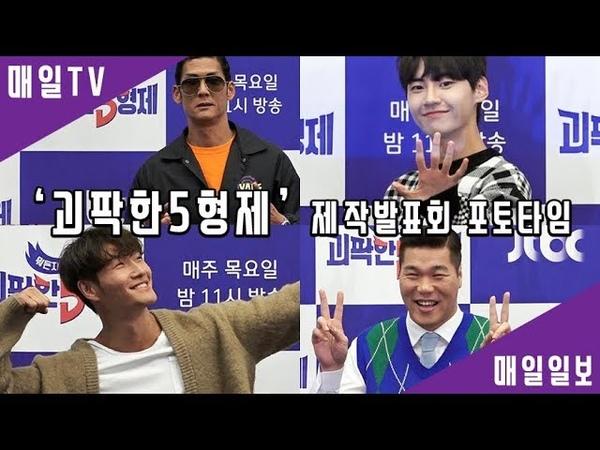 [매일TV] JTBC '괴팍한 5형제' (Wacky/Grouchy 5 Brothers) 제작발표회 포토타임