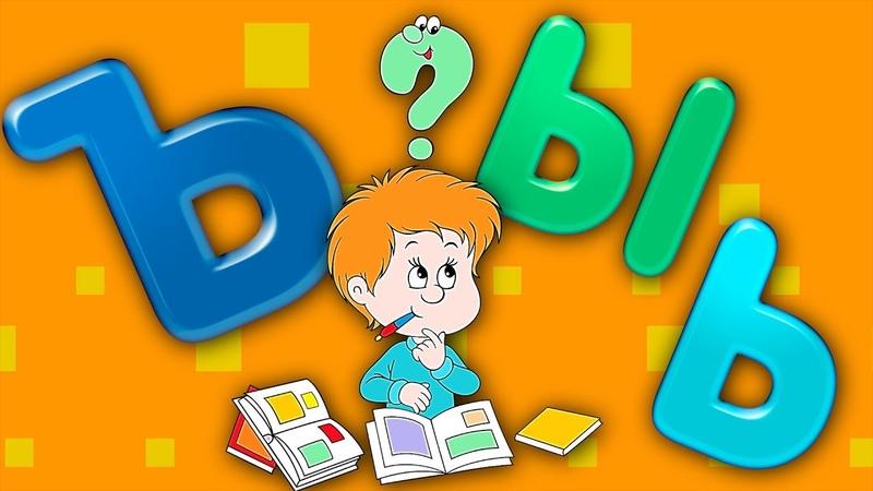 Буква Ъ, буква Ы и буква Ь в стихах для детей. Последние буквы алфавита. Развивающие уроки.