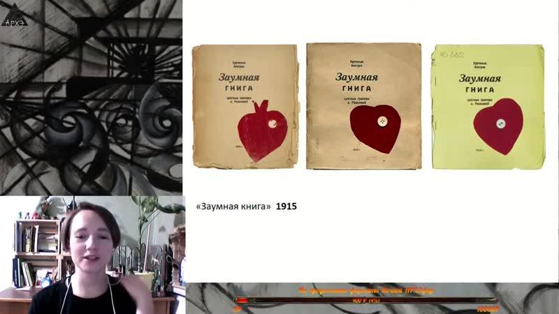 Ночной АРХЭфир «Танго с коровами книги русского футуризма» в рамках рубрики «Куда смотреть live»