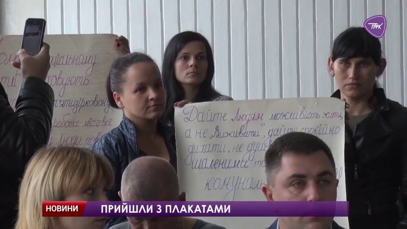 У Павлограді активісти прийшли на сесію міськради з плакатами