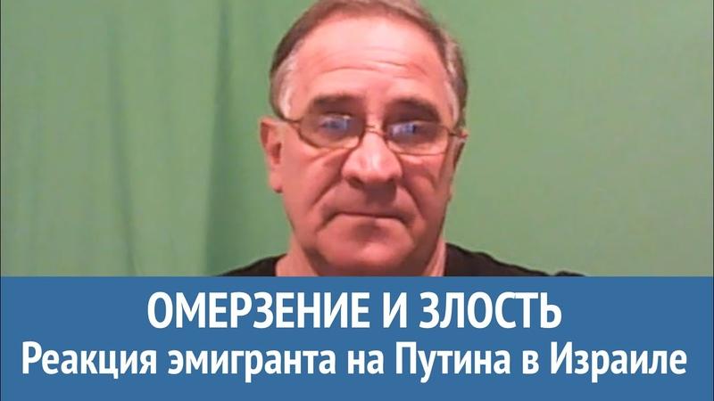 Омерзение и злость Юрий Гиммельфарб о своей реакции на визит Путина в Израиль Рассказ эмигранта