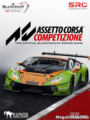 Assetto Corsa Competizione [v 1.0.7] (2019) PC | Repack от xatab