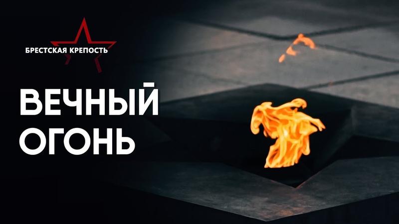 Зал 10 Вечный огонь